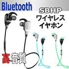 イヤホン ワイヤレス ブルートゥース ヘッドホン 高音質 重低音 bluetooth SBHP イヤフォン アイフォン アンドロイド 対応 激安 格安 安心の60日保証