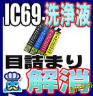 洗浄 カートリッジ エプソン IC69 4色セット プリンター 目詰まり インク 出ない 解消 強力 クリーニング液 EPSON IC4CL69 対応機種:PX-045A PX-046A PX-047A PX-105 PX-405A PX-435A PX-436A PX-437A PX-505F PX-535F