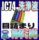 洗浄 カートリッジ エプソン IC74 4色セット プリンター 目詰まり インク 出ない 解消 強力 クリーニング液 EPSON IC4CL74 対応機種:PX-S5040 PX-S740 PX-M741F PX-M740F PX-M5041F PX-M5040F 最安値