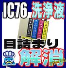 洗浄 カートリッジ IC76 4色セット エプソン プリンター 目詰まり インク 出ない 解消 強力 クリーニング液 EPSON IC4CL76 対応機種:PX-M5040F PX-M5041F PX-S5040 最安値