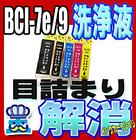 洗浄 カートリッジ キャノン BCI-7e BCI-9 5色セット プリンター 目詰まり インク 出ない 解消 強力 クリーニング液 CANON 対応機種:PIXUS iP4200 iP4300 iP4500 iP5200R iP7500 MP500 MP600 MP610 MP800 MP810 MP830 MP950 MP960 MP970 MX850
