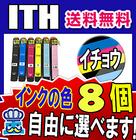 エプソン ITH インクの色 8個 自由に選べる ITH-6CL イチョウ EPSON プリンターインク 対応機種 EP-709A ITH-BK ITH-C ITH-M ITH-Y ITH-LC ITH-LM 最安値 激安
