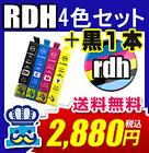 プリンターインク エプソン RDH 4色セット +黒1本 IC4CLRDH 互換インク EPSON PX-049A PX-048A RDH-BK RDH-C RDH-M RDH-Y