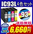 プリンターインク エプソン IC93L 4色セット IC4CL93L 互換インク EPSON 対応プリンター PX-M7050F PX-M7050FP PX-M7050FT PX-M705C6 PX-M705TC6 PX-S7050 PX-S7050PS PX-S705C6 PX-S860