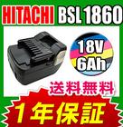 日立 HITACHI BSL1860 大容量 バッテリー 激安 18V 6.0AH 6000mAh サムスン社セル搭載 互換 純正より安い BSL1840 BSL1850 互換品 ヒタチバッテリー 激安 格安
