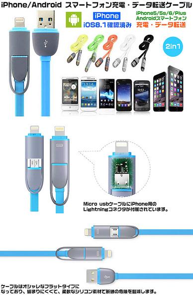1本2役 iphone/アンドロイド スマホ充電ケーブル Lightning ケーブル Micro USBケーブル iphone7 plus マイクロUSB 充電 データ転送 ケーブル