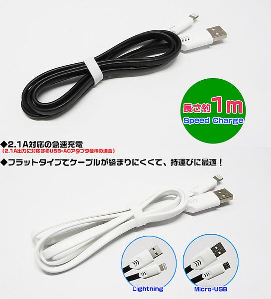 急速充電 ライトニングケーブル Lightning Cable Micro USB Cable/アンドロイド 充電ケーブル スマートフォン充電 全2色