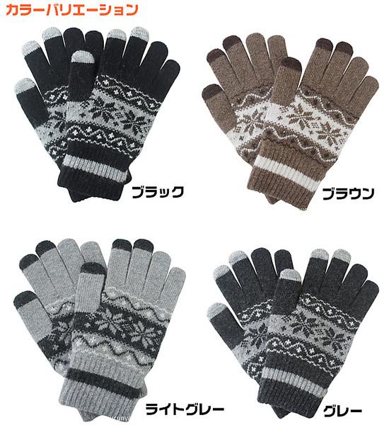 手袋 スマホ メンズ レディース 手ぶくろ グローブ スマホ対応 手袋 ニット 冬 男性 女性 大人用 防寒 タッチパネル おしゃれ