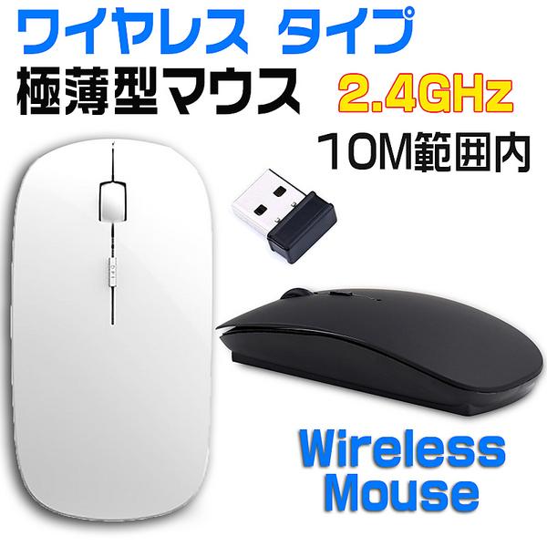 Bluetoothよりおすすめ!マウス ワイヤレス wireless mouse 薄型マウス 光学式マウス Win 10にも対応 白/黒2色
