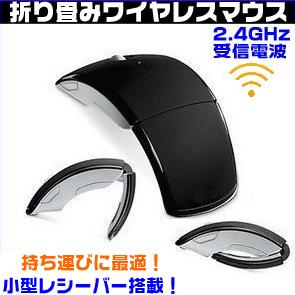 ワイヤレスマウス 光学式 無線 マウス 折畳み型 持ち運び 安定受信 2.4GHz 小型レシーバー pcマウス パソコンマウス