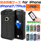 iphone7 防水 防塵 耐衝撃 ケース iphone7 PLUS IP68レベル完全防水 iphone7 防水ジャケット 新登場 ストラップ カラビナ付き