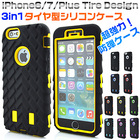 タイヤ柄 iPhone 7ケース iphone7 plus iPhone6 Plusケース iPhone6 iphone6s ケース ジャケット 保護ケース アイフォンケース アイフォン 全10色