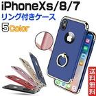 iphone7 ケース リング付き iphone7 plus ケース iphone6 6s iphone6s plus落下防止 耐衝撃 ケース アイフォン7プラス アイホン7 保護ケース メッキ加工 シンプル 大人