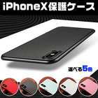 iPhone x ケース カバー 耐衝撃 極薄 超軽量 シンプル クリアケース 指紋防止 高耐久性 カメラ保護 レンズ保護 Benks