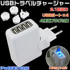 USB ACアダプター 高出力 急速充電 USB 充電器 4ポート 複数充電 140ヶ国以上に対応