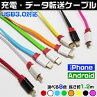 カラフル充電データ転送ケーブル Lightning ケーブル micro usb ケーブル iphone6s充電 アンドロイドスマートフォン全8色