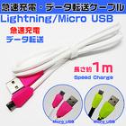 iphone android 充電ケーブル lightning cable Micro USBケーブル マイクロUSBケーブル 2色