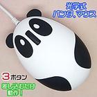 パンダ型 光学式マウス 有線マウス カワイイデザイン USBマウス Win 10にも対応 USB接続 3ボタン pcマウス パソコンマウス
