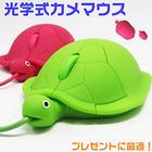 亀型マウス 光学マウス 光学式マウス 光学 亀 かめ USBマウス USBグッズ PCマウス グリーン ピンク 2色