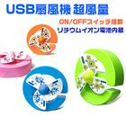 USB 扇風機 リチウムイオン電池内蔵 スイッチ搭載 usbファン グッズ 繰り返し充電