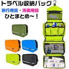 旅行収納 トラベルポーチ トラベルバッグ 洗面用具 化粧ポーチ 収納ケース 旅行用化粧品バッグ 旅行便利グッズ 5色