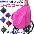 レインコート 自転車用 カゴまでカバー raincoat おしゃれ 通勤 通学用に レディース メンズ 男女兼用 雨の日