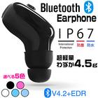 ワイヤレス イヤホン 通話 片耳 ip67 防水 軽量 ブルートゥース イヤホン イヤフォン 高音質 Bluetooth V4.2 iphone6 iphone7 plus スマホ