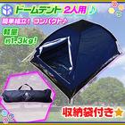 【全商品ポイント10倍!!】ドームテント 2人用 収納袋付 キャンプ テント コンパクト アウトドア 軽量テント ツーリングテント 簡単組立 ♪