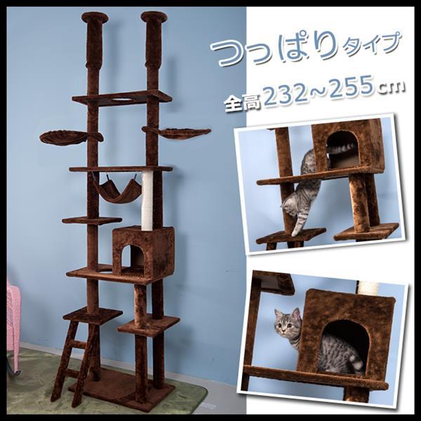 【今だけの超特価 】キャットタワー 突っ張り おしゃれ 爪研ぎ つっぱり 猫タワー 全高232-255cm ハンモク 階段 梯子 多頭飼う キャットハウス 猫ベッド 隠れ家 おもちゃ cattower