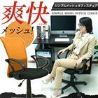 【送料無料】オフィスチェア 爽快メッシュ オフィスチェアー メッシュチェア 夏におすすめ メッシュチェアー デスクチェア パソコンチェア ミーティングチェア ワークチェア 事務椅子椅子 いす イス top2984