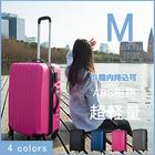 【超特価新作】 スーツケース キャリーケース キャリーバッグ 超軽量トランク旅行箱Mサイズ4色 ゴールデンウィーク/旅行のお供に