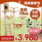 キャットタワー 猫 キャット タワー 据え置き おもちゃ全高135cm 爪とぎ 麻隠れ家 バスケット 多頭飼い  猫タワー キャットトンネル 毛玉玩具 ペットハウス おしゃれ cattower