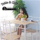 ダイニングテーブル 5点セット 木製 食卓テーブル ダイニングテーブル 4人用 シンプル モダン カジュアル 北欧風