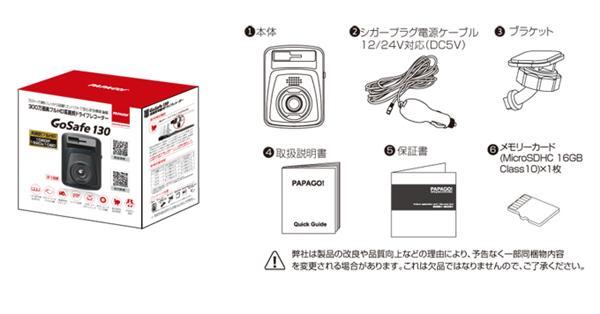 【PAPAGO!(パパゴ)】フルHD 1080P 300万画素 コンパクト ドライブレコーダー「GoSafe 130(GS130-16G)」