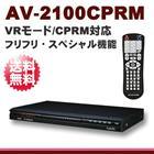 【送料無料】PLANTEC プランテック AV-1200CPRM 後継機種 CPRM/VRモード対応 HDMI出力 ハイビジョン スペシャル機能搭載 フリフリ リージョンフリー DVDプレーヤー「AV-2100CPRM」