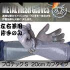 防刃手袋 作業用手袋 防刃グローブ ステンレス鋼メッシュ防護手袋「プロテックS 20cm カフタイプ PROTEC-S20」 送料無料