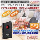盗聴器 盗撮器 発見器 光学式有線カメラ発見器 RFマルチディテクターβ「R-211」【送料無料】