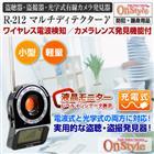 【送料無料】盗聴器 盗撮器 発見器 光学式有線カメラ発見器 RFマルチディテクターγガンマ「R-212」