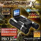【送料無料】録画機能付 双眼鏡カメラ「PR-805」