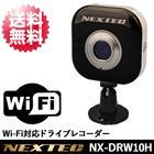 【送料無料/即納】FRC NEXTEC Wi-Fi対応 ワイヤレス ドライブレコーダー「NX-DRW10H」 ドラレコ ブラックボックス