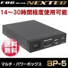 【送料無料】NEXTEC FIRSTCOM FIRSTEC ドライブレコーダー用 マルチ・パワーボックス 「BP-5」