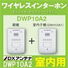 【送料無料】ワイヤレスインターホン ドアホン ドアチャイム DXアンテナ社製 親機+ 室内子機(DWH10A1)セット「DWP10A2」HC-15-B後継機