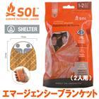 SOL エスオーエル ヒートシート サバイバル ブランケット(2人用) 2-Person Survival Blanket 登山・アウトドア・非常用ブランケット 防災グッズ【ゆうパケット便で送料無料(2個まで)】