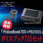 【送料無料】「ポリスブック70Sセット」PoliceBook70S (PB70S)+200万画素デジタルCMOSカメラ「PB-200S」セット」サンメカトロニクス【10P03Dec16】