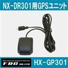 F.R.C ドライブレコーダーNX-DR301用オプション GPSユニット「HX-GP301」
