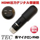 HDMI出力対応 撮影機能搭載 フルHD デジタル顕微鏡「秀マイクロンFHD(HidemicronFHD)」【送料無料】