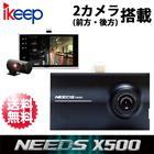 【NEEDS】前方・後方2カメラ 液晶モニター搭載 ドライブレコーダー「X500」【IKEEP】【送料無料】【11月末入荷予定分】