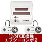 【国内正規品】コロンバスサークル FC/SFC互換機「 エフシーコンボ2 FC COMBO2 ( CC-SFC2-WT ) 」 ファミコン スーパーファミコン 【送料無料】