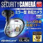【OnLord(オンロード)】 暗視補正機能 防犯ミラー型 防犯カメラ「 OL-026 」 【送料無料】