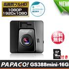 【PAPAGO!(パパゴ)】高画質フルHD 1080P 300万画素 コンパクト ドライブレコーダー「GoSafe 388mini (GS388mini-16G)」【送料無料】